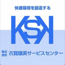 株式会社古賀環美サービスセンター