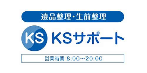 株式会社KSサポート