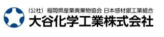 大谷化学工業株式会社