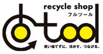 リサイクルショップフルツール寺塚店