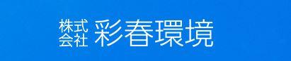 株式会社彩春環境