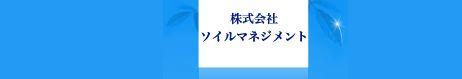 株式会社ソイルマネジメント