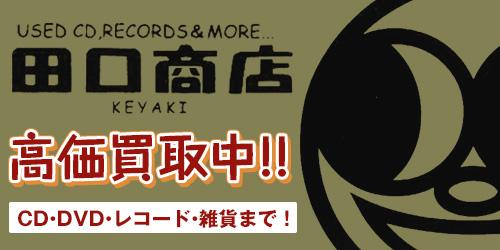 中古レコード買取専門田口商店・KEYAKI