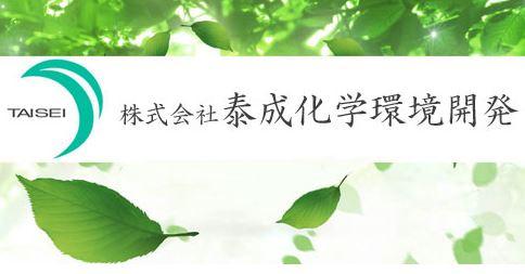 株式会社泰成化学環境開発