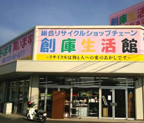 創庫生活館筑紫野店