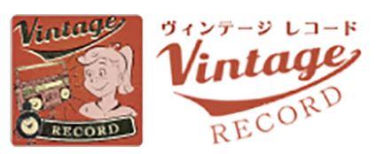 ヴィンテージレコード全国買取受付センター