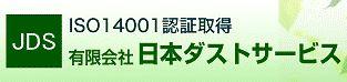 有限会社日本ダストサービス