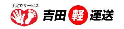 株式会社吉田軽運送