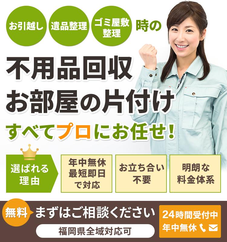 福岡県の不用品回収・処分の「福岡片付け110番」